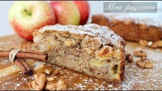 Яблочный Пирог с Корицей! Вкус и Аромат Сводит Всех с Ума!
