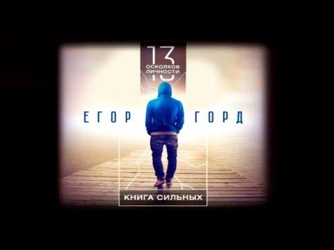 13 осколков личности | Егор Горд (отрывок аудиокниги)
