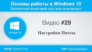 Видео #29. Настройка Почты Windows 10