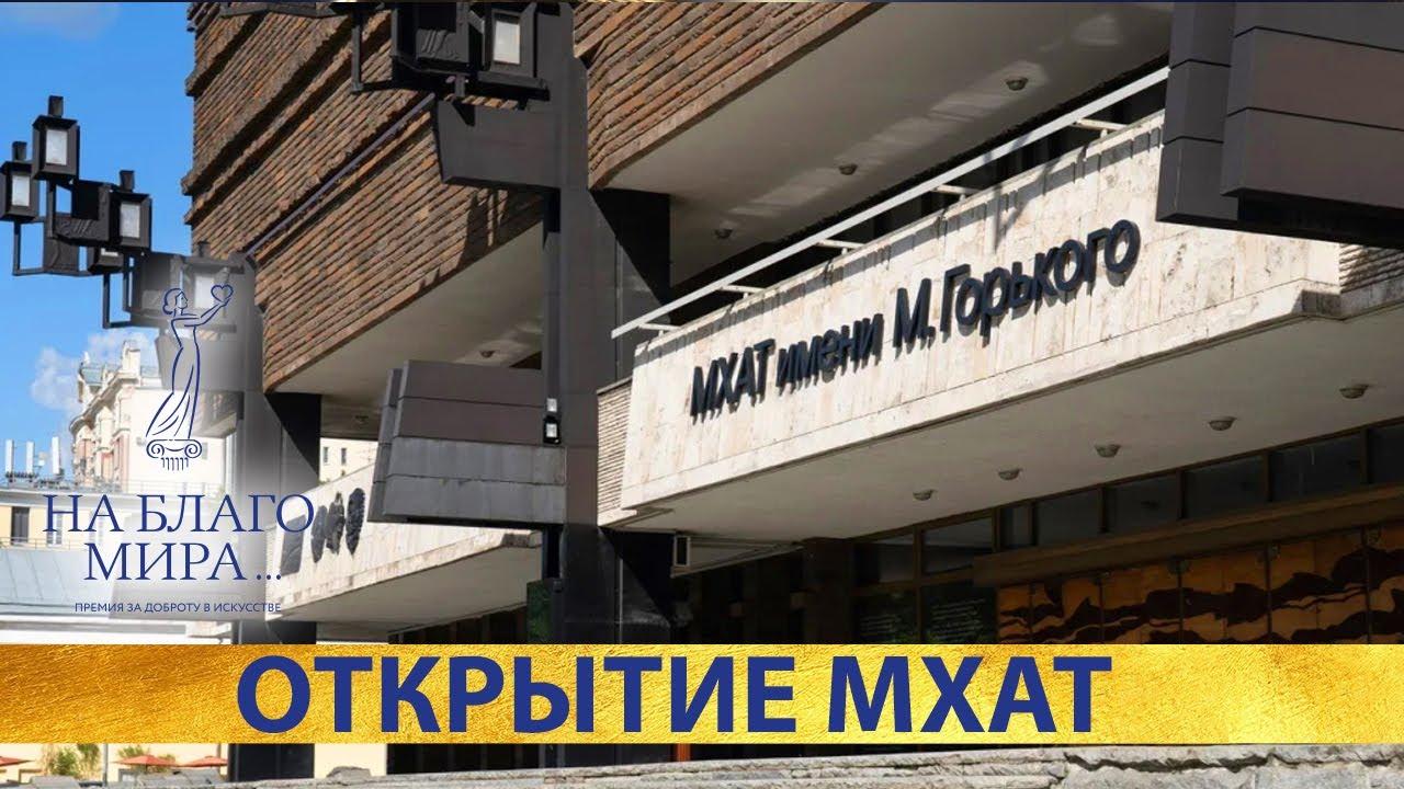 МХАТ им.М.Горького открывает сезон. Премия «На Благо Мира» 16+