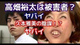 【芸能トピックス】【高畑裕太は被害者?】ハニートラップを仕掛けたの...