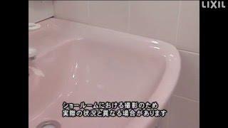 【LIXIL】洗面器をいつもきれいにしておくには