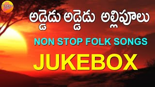 Telangana Folk Songs | Non Stop 24 Telugu Folk songs | Janapada Songs Telugu | Mass Folk Songs