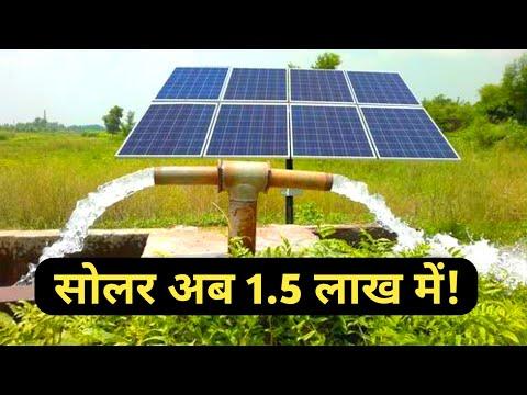 सोलर पम्प की कीमत/सब्सिडी पूरी जानकारी Solar Water Pump for Agriculture Prices by Kirloskar