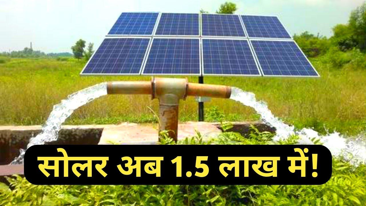 सोलर पम्प की कीमत/सब्सिडी पूरी जानकारी|Solar Water Pump for Agriculture  Prices by Kirloskar