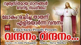 Vandhanam Vandhanam  # Christian Devotional Songs Malayalam 2018 # Hits Of Vijay Yesudas