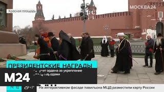 Путин вручит ордена за укрепление дружбы и мира между народами - Москва 24