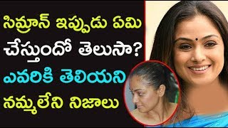 unknown life about actress simran |actress simran family photos |actress simran interview|Publictalk