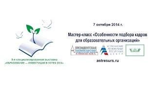 видео Эффективная подготовка к выставке: подбор персонала и его обучение