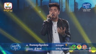 Cambodian Idol Season 3 Live Show Semi Final Thai Pov