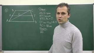 Геометрия 8. Урок 8 - Теорема Фалеса - задачи