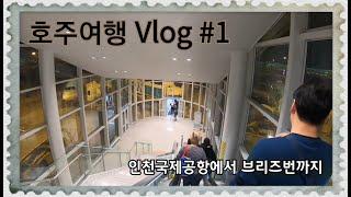 호주 여행 vlog#1 인천공항에서 호주 브리즈번으로✈…