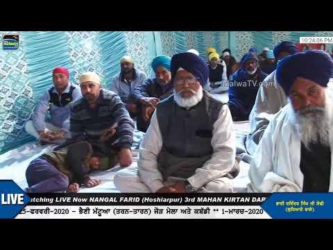 LIVE || BHAI DAVINDER SINGH JI SODHI (Ludhiane Wale) || Nangal Farid (Hoshiarpur) 2020