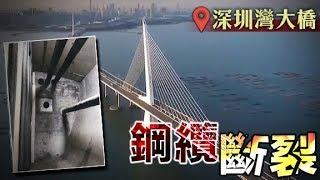 東方日報A1:深圳灣大橋斷纜爆恐慌 港府監管無方