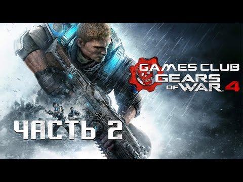 ВОЮЕМ С РОБОТАМИ ● Прохождение игры Gears of War 4 (Xbox One) часть 2