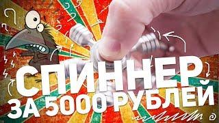 ОБЗОР НА СПИННЕР ЗА 5000 РУБЛЕЙ (4K/60FPS)