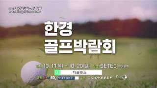 2019 더골프쇼 & 더레저쇼 in 서울+2019 한경…