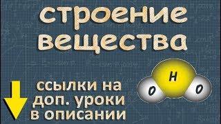 видео Понятие о строении вещества