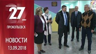 Новости Прокопьевска 13.09.2018