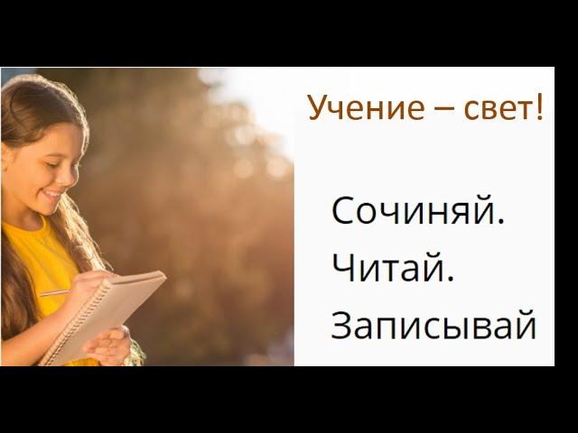 Изображение предпросмотра прочтения – ИванБрезин читает авторское произведение «Учение - свет!»