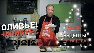 Рецепты от Ивлева - Салат Оливье (Русский салат) // КОНКУРС