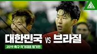 2019 축구국가대표 평가전 대한민국 vs  브라질 '하이라이트'