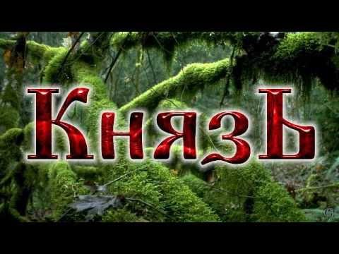 Князь Легенды Лесной Страны. (Музыка - Мелодия 1)