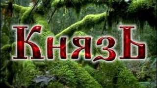видео Князь: Легенды Лесной страны