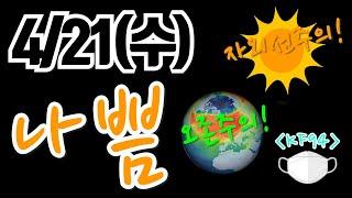 4/21(수) KF94 (미세먼지 나쁨) 오존주의,자외…