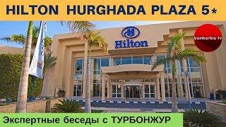 HILTON HURGHADA PLAZA 5 Хургада обзор отеля Экспертные беседы с ТУРБОНЖУР