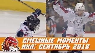 Самые курьёзные и смешные моменты НХЛ: сентябрь 2018