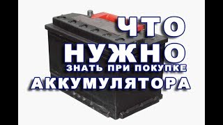 видео Покупка аккумуляторов