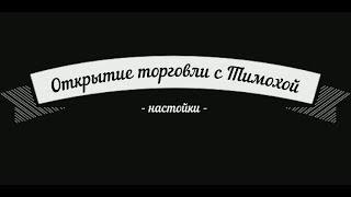 """Сталкер Онлайн: Открытие """"торговли"""" у отшельника Тимохи"""