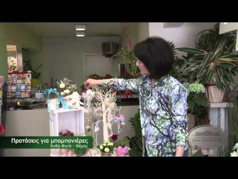 Προτάσεις για μπομπονιέρες 2014 - Άνθη Φυτά Θέμης - www.ogamosmas.gr