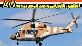 ألف مبروك الظهور الأول لمروحيات AW-149 المصرية في إيطاليا