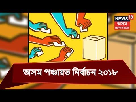 Assam Panchayat Election ২০১৮ৰ যাত্ৰা