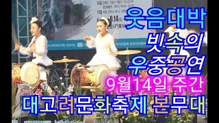?버드리 본무대공연 9월14일 주간 대고려문화축제 초청…