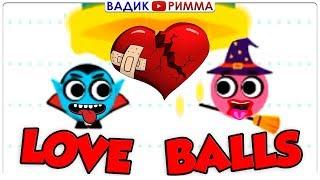 Love Balls на новом свидании. Приключения влюблённых шариков. Прохождение уровень 25 - 39