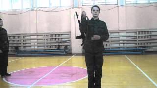 Строевые приёмы с оружием. Андреев Артём.