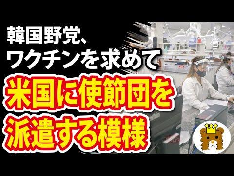 2021/05/13 韓国野党、ワクチンを求めて米国に使節団を派遣する模様