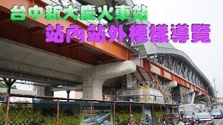 【台中交通旅遊】台中火車站新大慶站高架通車車站內外導覽 | Taiwan Transportation Taichung Daqing new train station survey