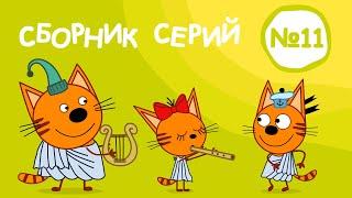 Три Кота | Сборник серий №11 | Мультфильмы для детей | 101-110 Серии