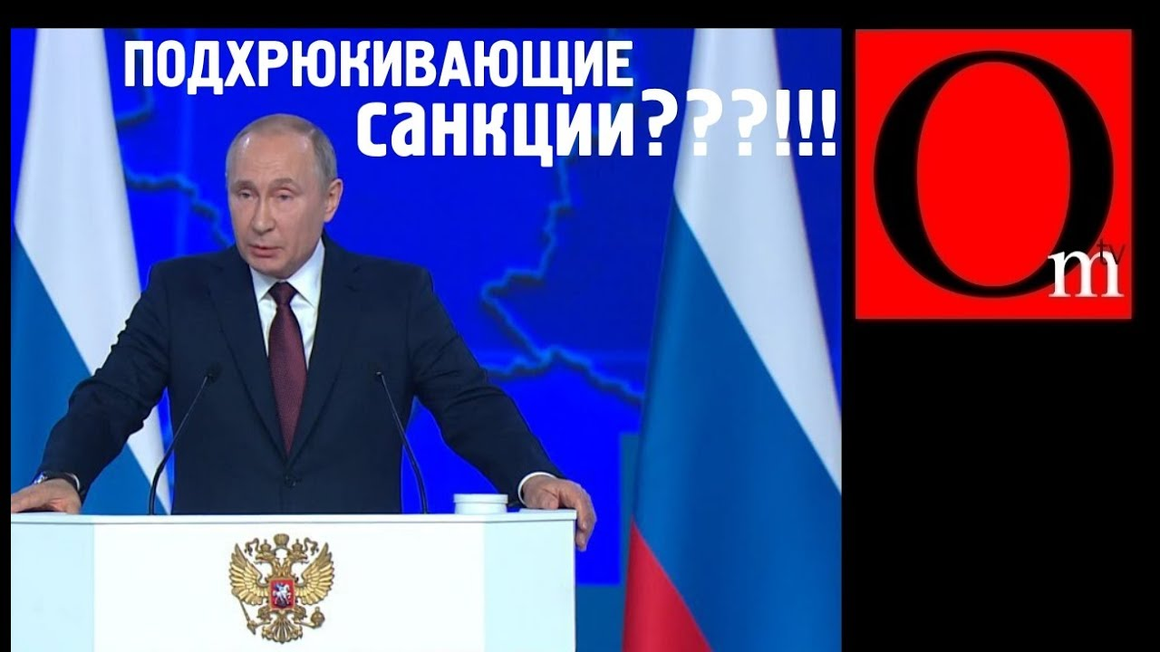 """Санкционный тупик. Полезное """"подхрюкивание"""", от которого России только польза"""