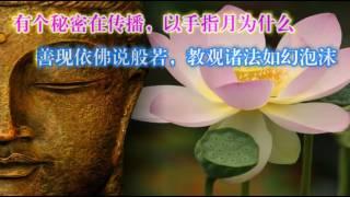 《传灯续明》-慧严佛学会 ( Karaoke )