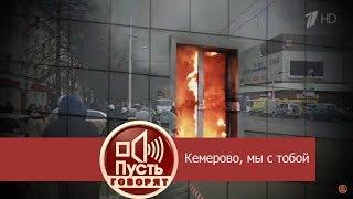 Пусть говорят - Кемерово, мы с тобой. Выпуск от 26.03.2018