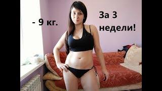 Как похудеть за 3 недели? Как сбросить 9 килограмм? Мой дневник похудения!