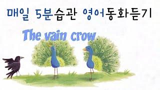 까마귀관련 영어동화 | The vain crow | 매…