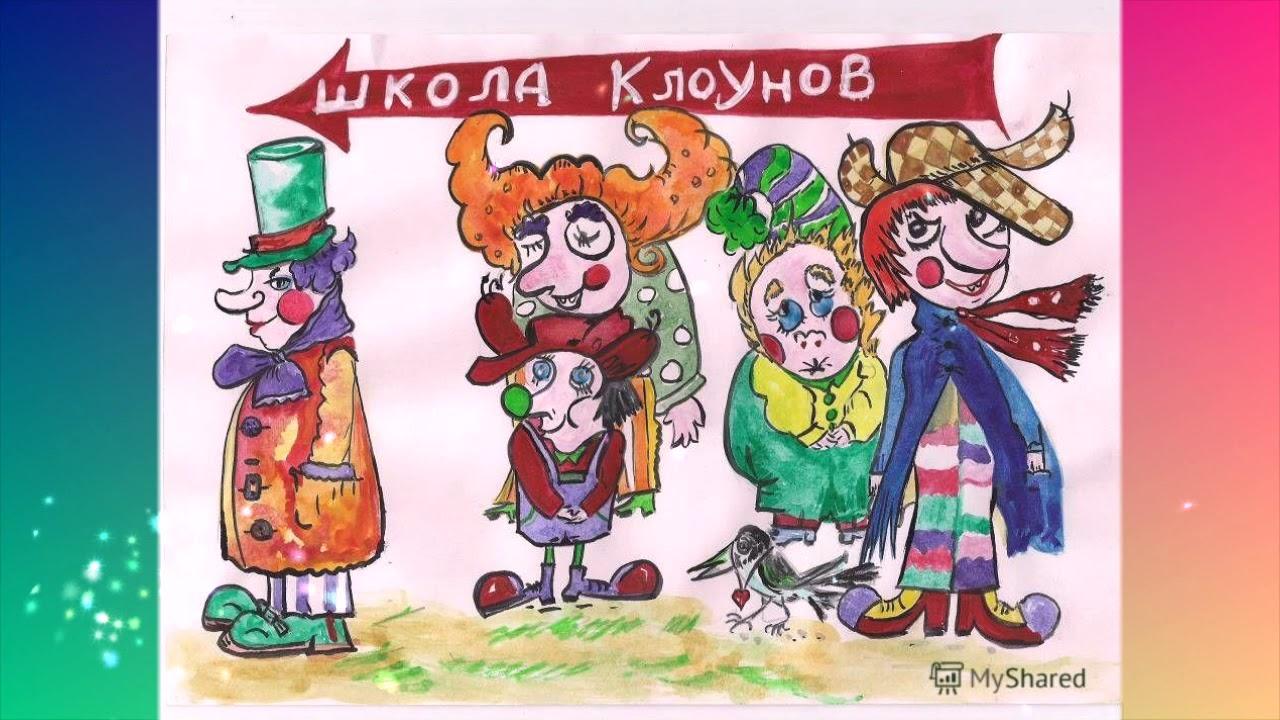 Школа клоунов успенский скачать pdf