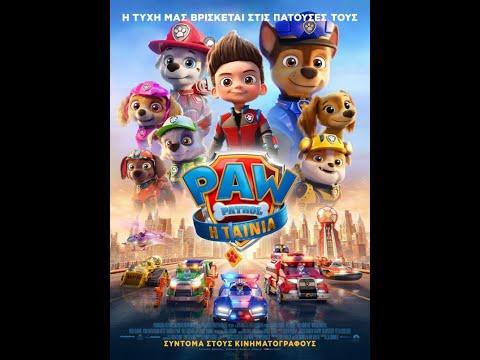 PAW PATROL: Η ΤΑΙΝΙΑ (Paw Patrol: The Movie) - trailer (μεταγλ)