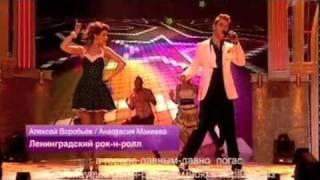 Download Алексей Воробьев и А.Макеева-Ленинградский рок-н-ролл Mp3 and Videos